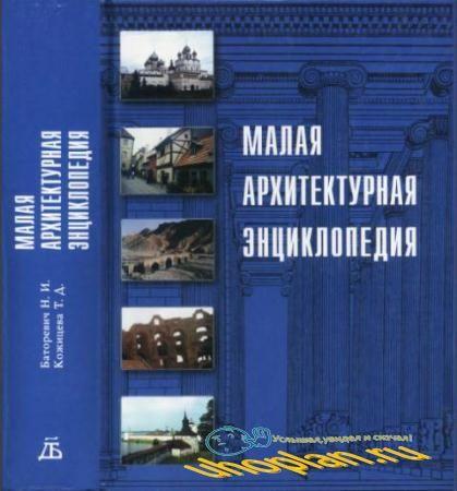 Наталия Баторевич, Татьяна Кожицева - Малая архитектурная энциклопедия (2005)