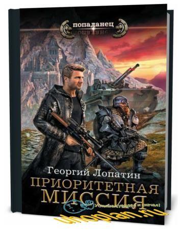 Георгий Лопатин. Приоритетная миссия
