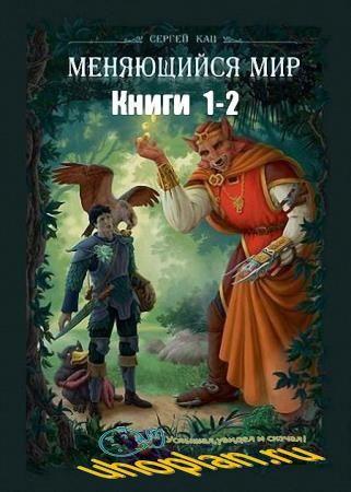 Сергей Кац - Меняющийся Мир. Цикл из 2 книг