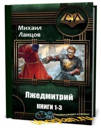 Михаил Ланцов. Лжедмитрий. Сборник книг ( 3 тома )
