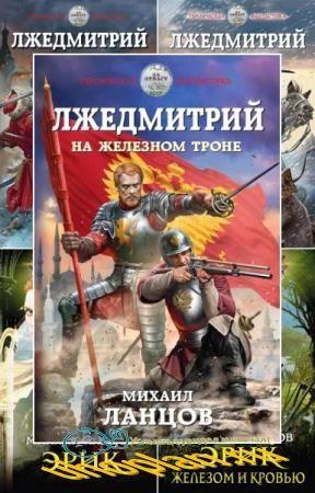 Михаил Ланцов. Сборник книг