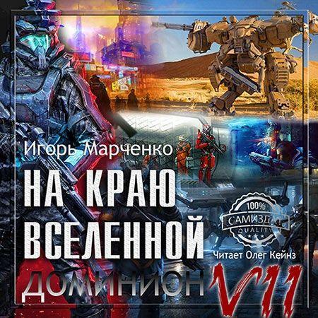 Марченко Игорь - Доминион. На краю вселенной  (Аудиокнига)