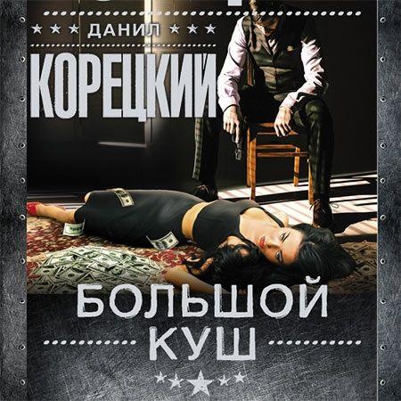 Корецкий Данил - Большой куш  (Аудиокнига)