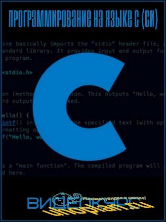 Программирование на языке C (СИ) (2017) Видеокурс