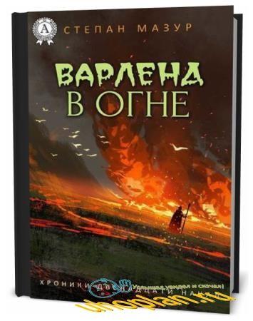 Степан Мазур. Варленд в огне