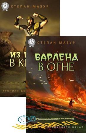 Степан Мазур. Хроники двенадцати начал. Сборник книг