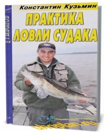 К. Кузьмин. Практика ловли судака