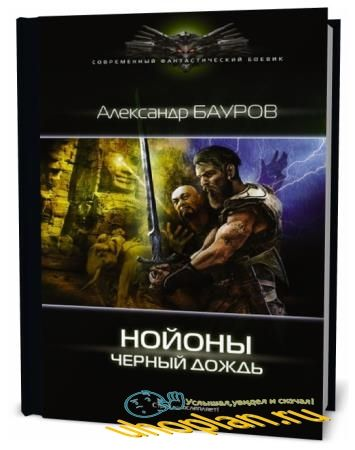 Современный фантастический боевик в 134 книгах