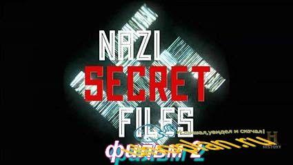 Секретные файлы нацистов (2015) HDTVRip фильм 2 Лучевое оружие нацистов