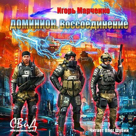 Марченко Игорь - Доминион. Воссоединение  (Аудиокнига)