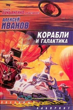 Иванов Алексей - Корабли и Галактика (Аудиокнига)