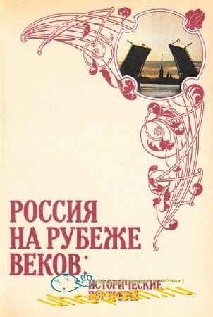 Коллектив  - Россия на рубеже веков. Исторические портреты (Аудиокнига)