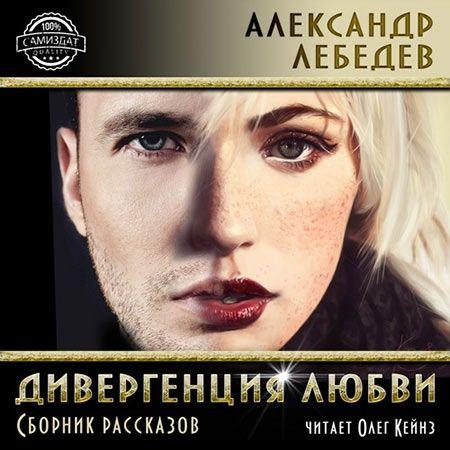 Лебедев Александр - Дивергенция любви  (Аудиокнига)