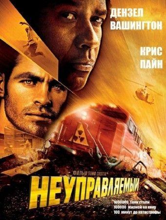 Неуправляемый / Unstoppable (2010) HDRip / BDRip 720p / BDRip 1080p