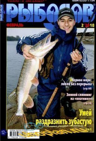 Рыболов №2 (февраль 2018)