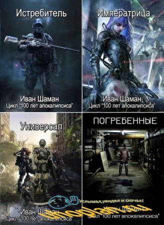 Иван Шаман. 100 лет апокалипсиса. Сборник книг