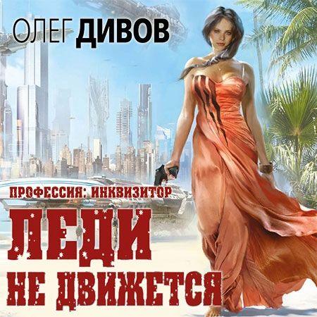 Дивов Олег - Профессия: инквизитор. Леди не движется  (Аудиокнига)