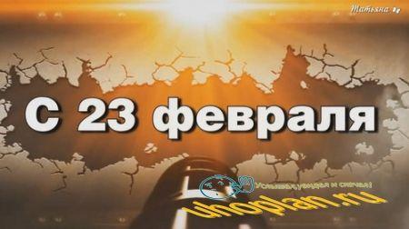 Проект ProShow Producer - С 23 ФЕВРАЛЯ
