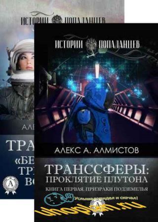 Алекс Алмистов. Транссферы. Сборник книг