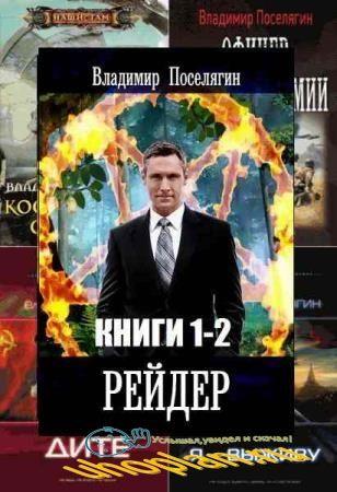 Владимир Поселягин. Сборник книг