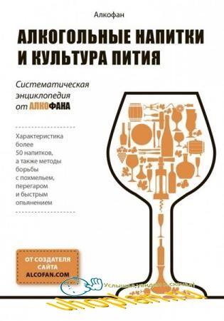 Алкофан  - Алкогольные напитки и культура пития