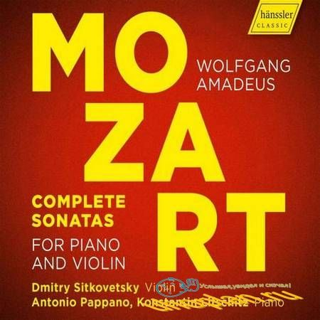 Dmitry Sitkovetsky,Antonio Pappano & Konstantin Lifschitz - Mozart: Complete Sonatas for Piano & Violin (2018) FLAC