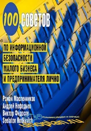 Роман Масленников и др. - 100 советов по информационной безопасности малого бизнеса и предпринимателя лично