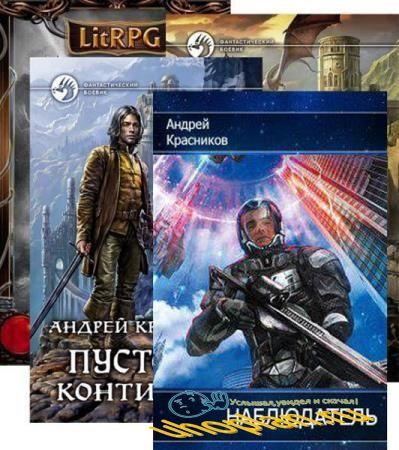 Андрей Красников. Сборник книг