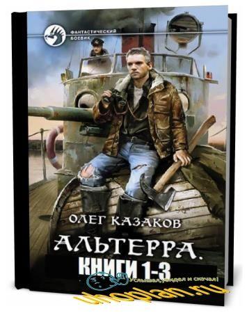 Олег Казаков. Альтерра. Сборник книг ( 3 книги )