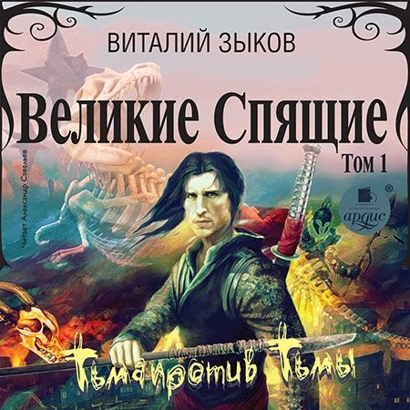 Зыков Виталий - Великие Спящие. Том 1. Тьма против Тьмы  (Аудиокнига)