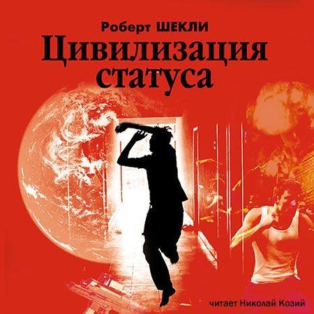 Шекли Роберт - Цивилизация статуса  (Аудиокнига) читает Николай Козий