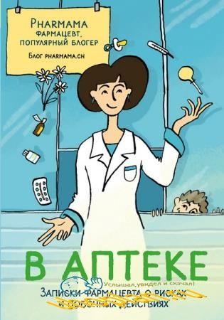 Pharmama - В аптеке. Записки фармацевта о рисках и побочных действиях