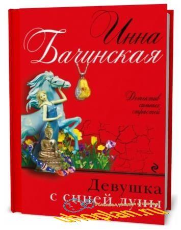 Инна Бачинская. Девушка с синей луны