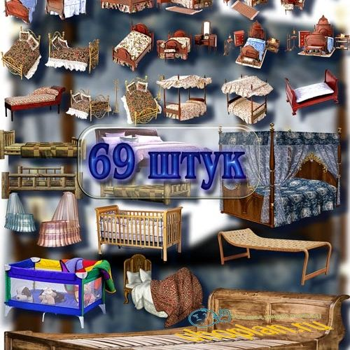 Клип-арты для фотошопа - Кровати и манежи