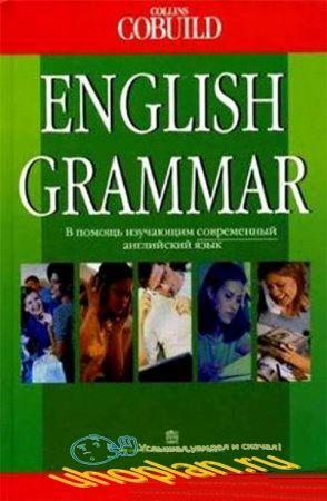 English Grammar - Грамматика английского языка