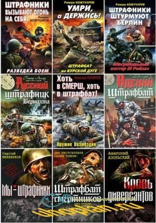Война. Штрафбат (205 книг)