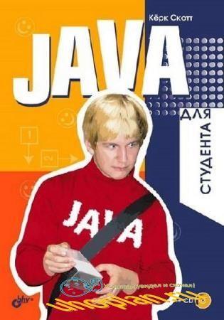 Скотт К. - Java для студента +CD