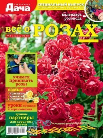 Любимая дача. Спецвыпуск №4 (апрель 2018). Все о розах