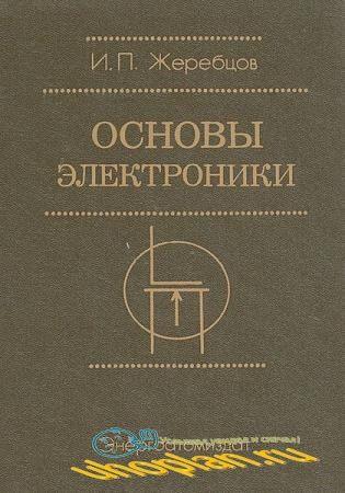 И.П. Жеребцов - ОСНОВЫ ЭЛЕКТРОНИКИ