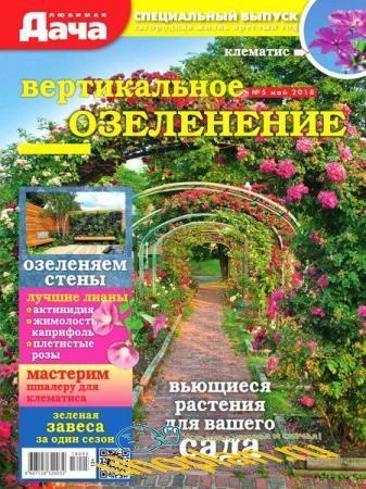 Любимая дача. Спецвыпуск №5 (май 2018). Вертикальное озеленение