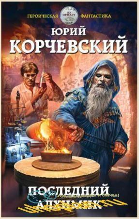Героическая фантастика (31 книга) (2013-2018)