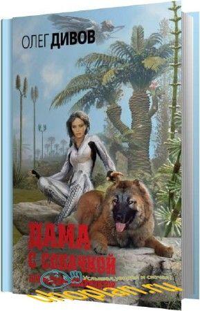 Дивов Олег - Дама с собачкой (Аудиокнига)