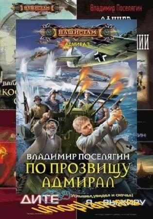 Владимир Поселягин - Сборник сочинений (70 книг)
