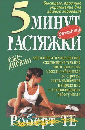 5 минут растяжки ежедневно