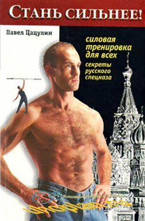 Павел Цацулин - Стань сильнее!