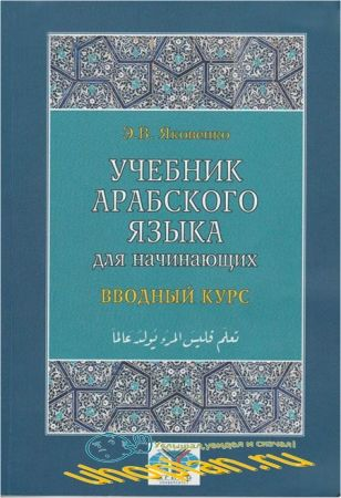 Учебник арабского языка для начинающих в 3-х книгах