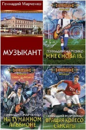 Геннадий Марченко. Цикл «Музыкант». 3 книги (2016-2018)