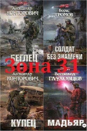 Межавторский цикл - Зона 31. 4 книги (2017-2018)