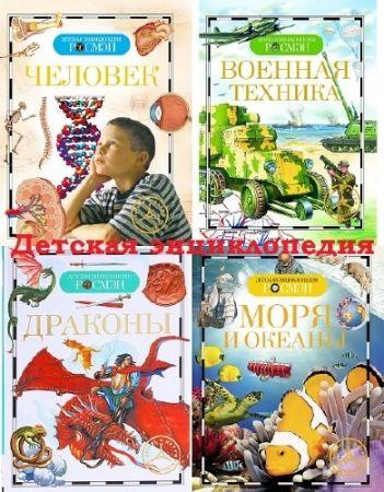 Детская энциклопедия Росмэн. 14 томов