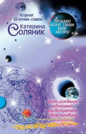 К.Соляник - Астрология любви и отношений (2013)